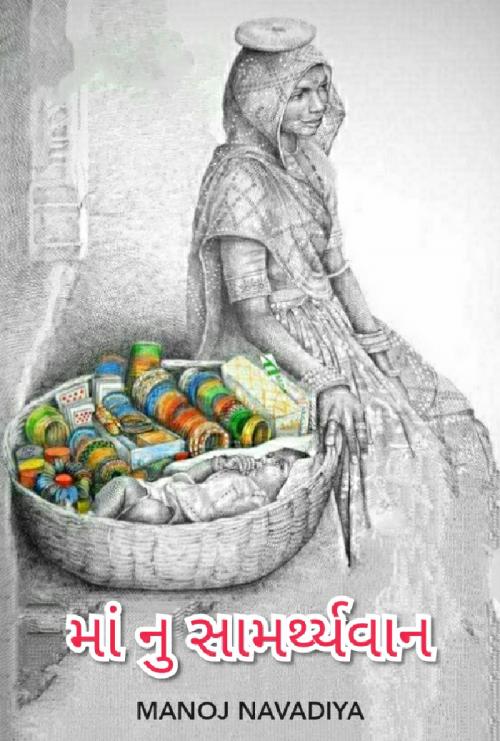 Post by Manoj Navadiya on 09-May-2021 04:00am
