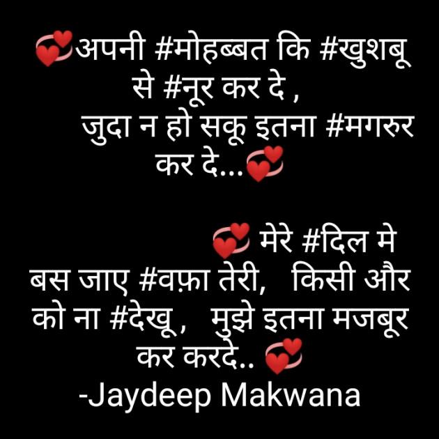 Hindi Blog by Jaydeep Makwana : 111703738