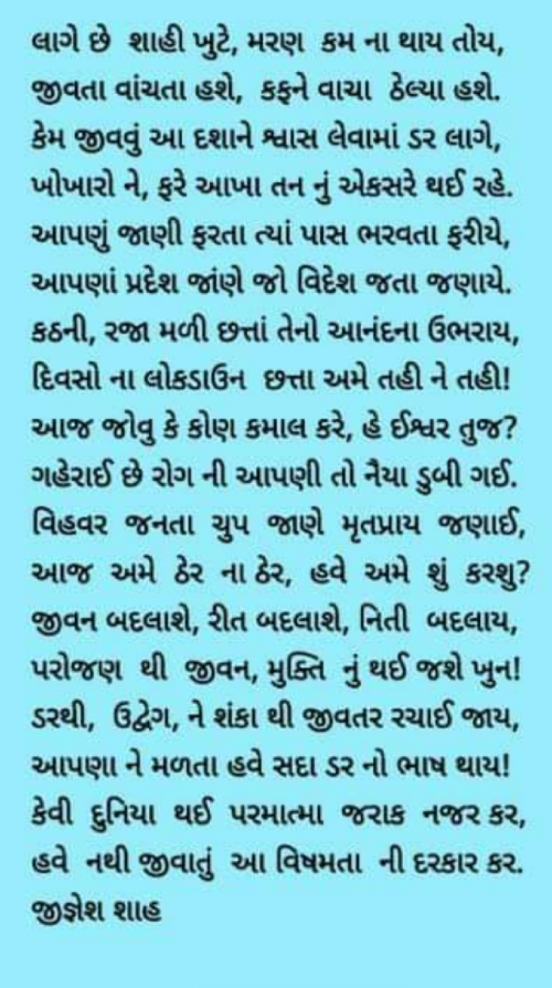 Post by Jignesh Shah on 09-May-2021 08:56pm
