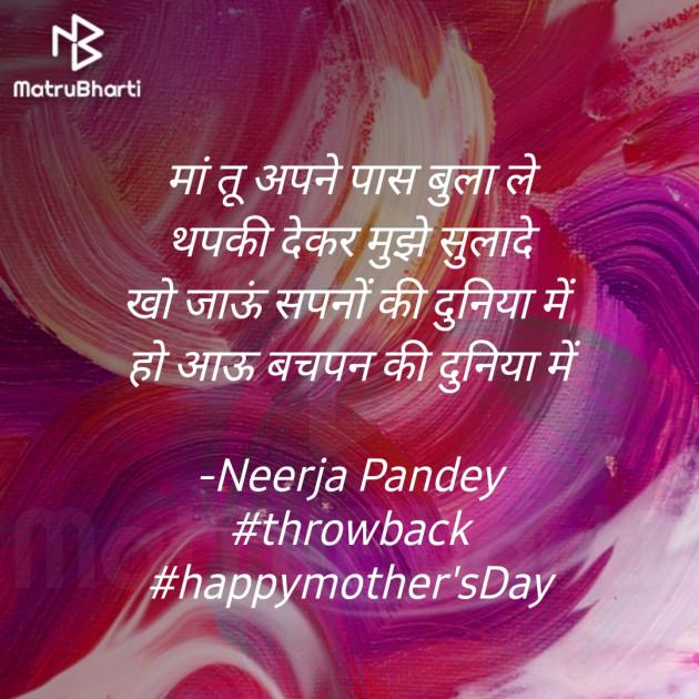 Hindi Whatsapp-Status by Neerja Pandey : 111704297