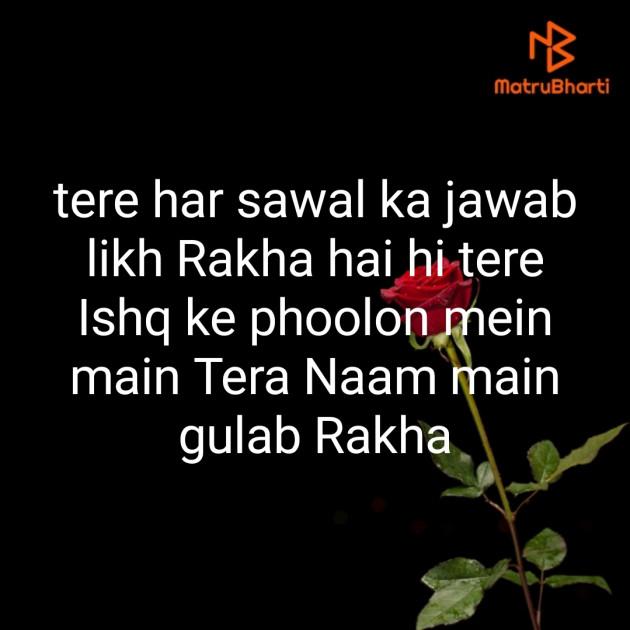 Hindi Romance by Dharmesh Parmar : 111704456