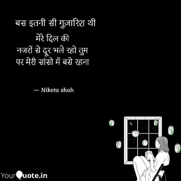 Hindi Romance by NIKETA SHAH : 111704710