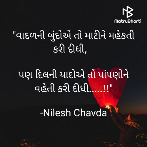 Post by Nilesh Chavda on 11-May-2021 11:05pm