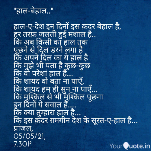 Post by Pranjal Shrivastava on 11-May-2021 11:10pm