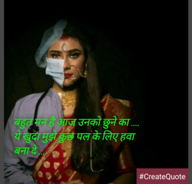Hindi Romance by Quotes Creator : 111704874