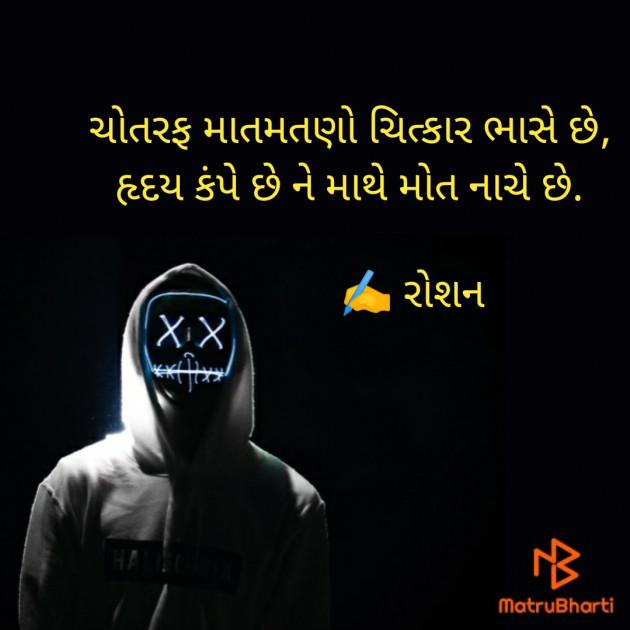 Gujarati Thought by Jitendrabhai : 111704978