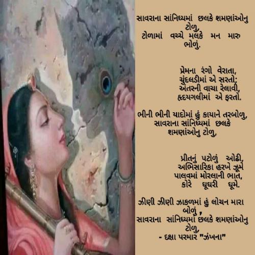 Post by Daxa Parmar Zankhna. on 12-May-2021 08:19pm