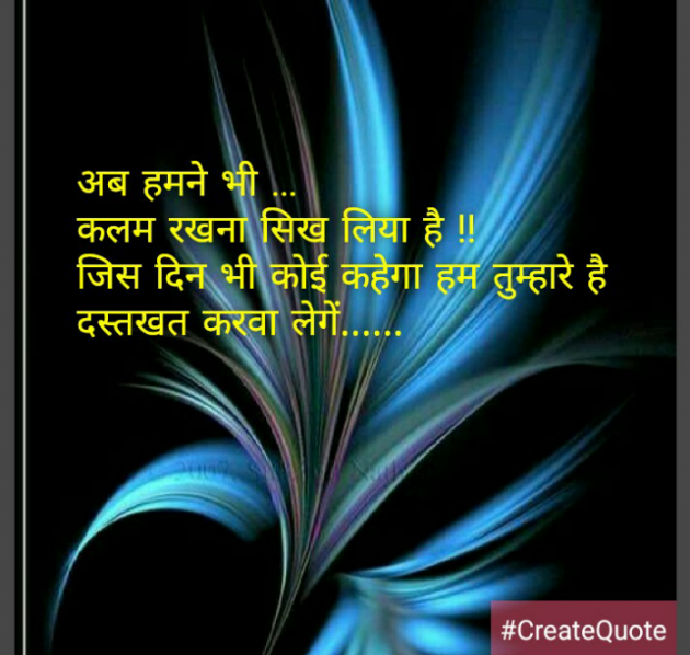 Hindi Thought by Quotes Creator : 111705110