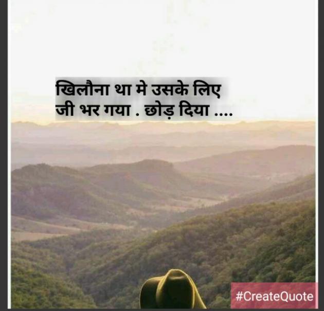 Hindi Romance by Quotes Creator : 111705137