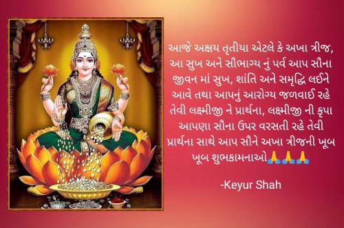 Post by Keyur Shah on 14-May-2021 10:42am