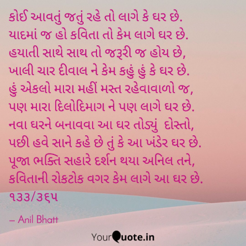 Post by Anil Bhatt on 14-May-2021 12:35pm