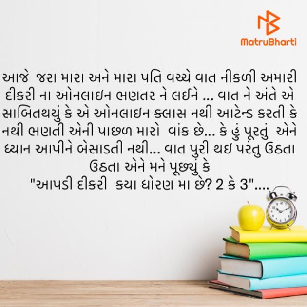 Gujarati Motivational by Nidhi Akshay Kothari : 111705818