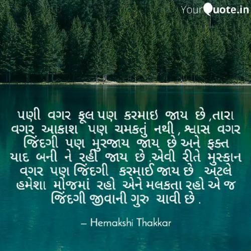 Post by Hemakshi Thakkar on 14-May-2021 04:43pm