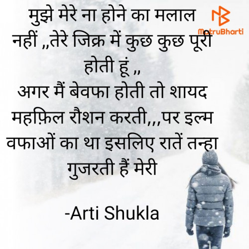 Post by Arti Shukla on 15-May-2021 04:24pm