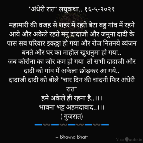 Post by Bhavna Bhatt on 16-May-2021 09:22pm