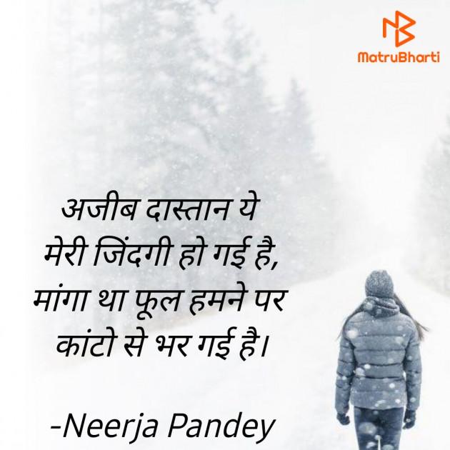 Hindi Motivational by Neerja Pandey : 111707764