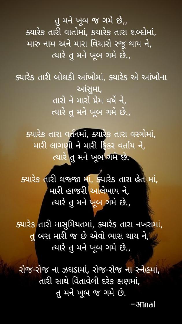 Gujarati Poem by Bhatt Aanal : 111708037
