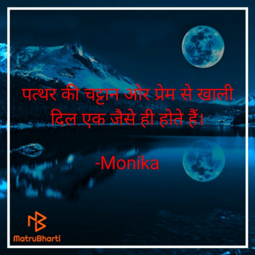 Post by Monika Rathi on 20-May-2021 01:22pm