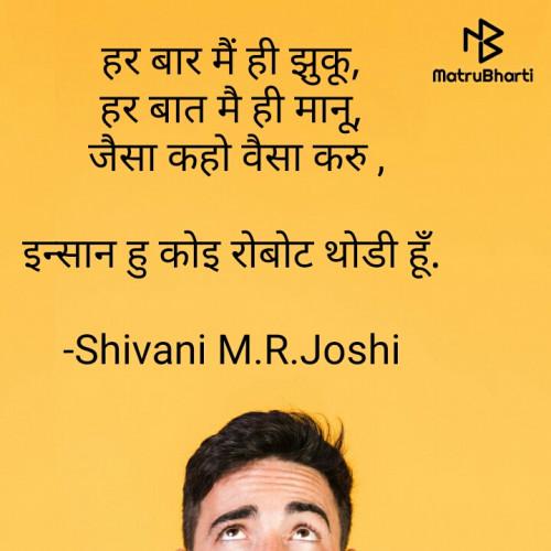 Post by Shivani M.R.Joshi on 20-May-2021 07:00pm