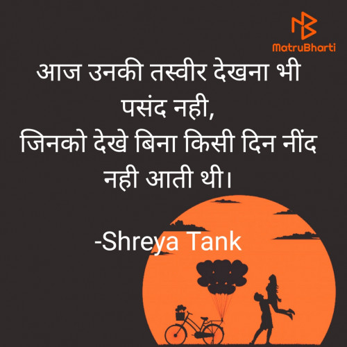 Post by Dr Shreya Tank on 20-May-2021 11:00pm