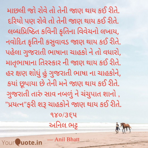 Post by Anil Bhatt on 20-May-2021 11:39pm