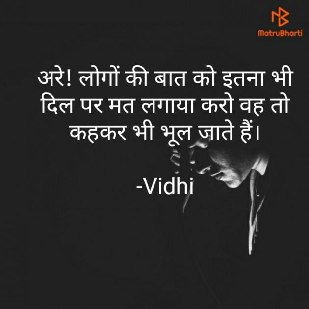 Hindi Motivational by Vidhi : 111708997