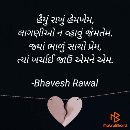 Post by Bhavesh Rawal on 22-May-2021 04:24pm