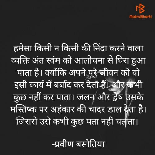 Post by प्रवीण बसोतिया on 23-May-2021 07:17pm