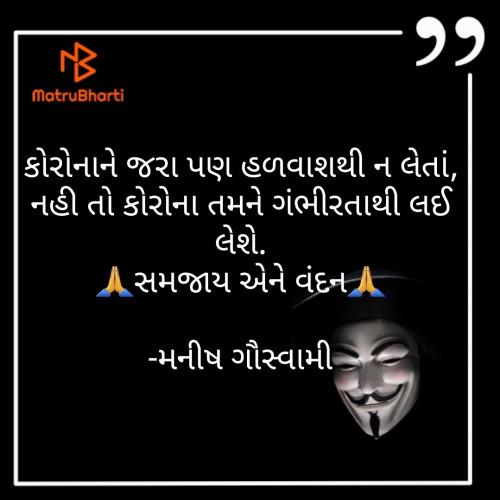 Post by મનીષ ગૌસ્વામી on 24-May-2021 09:13am