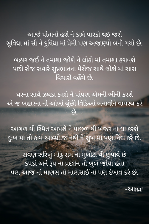 Post by Bhatt Aanal on 24-May-2021 10:45pm