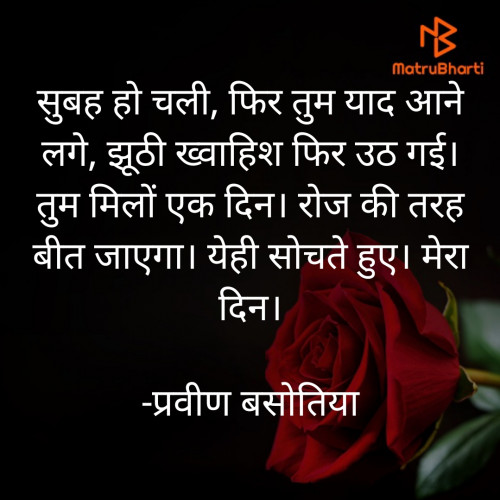 Post by प्रवीण बसोतिया on 26-May-2021 08:51am