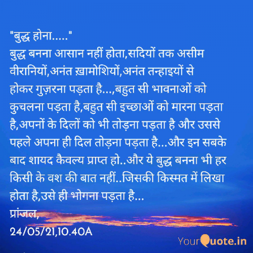 Post by Pranjal Shrivastava on 26-May-2021 04:22pm