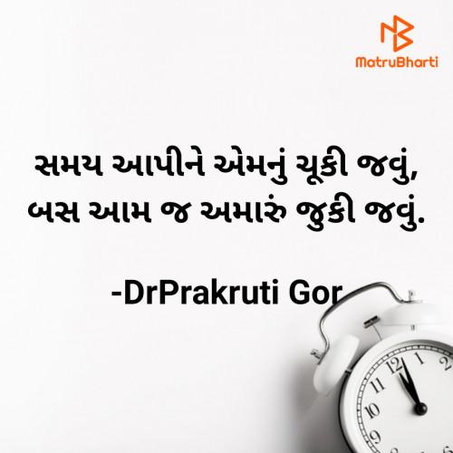 Post by DrPrakruti Gor on 26-May-2021 11:40pm
