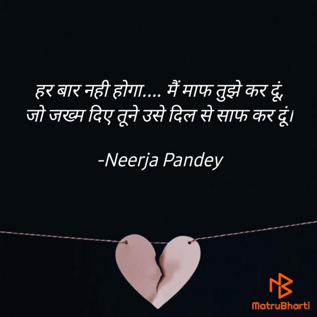 Hindi Shayri by Neerja Pandey : 111712152