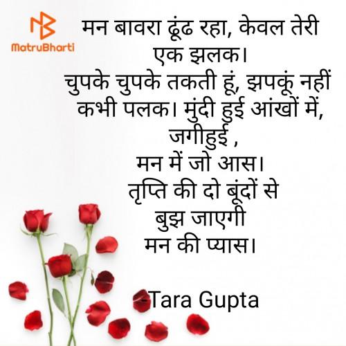 Post by Tara Gupta on 28-May-2021 05:07pm