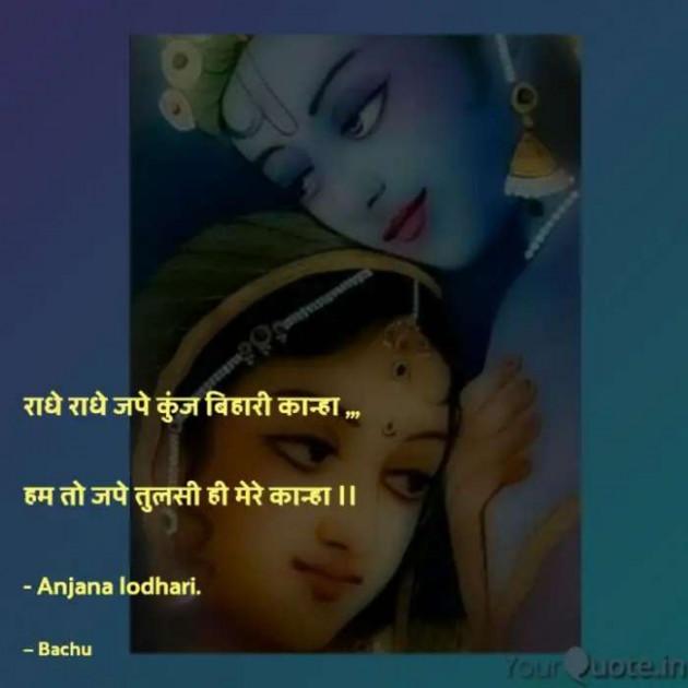 Gujarati Shayri by Anjana Lodhari ..Bachu.. : 111712470