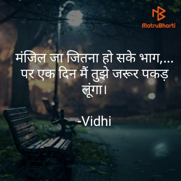 Hindi Motivational by Vidhi : 111712598