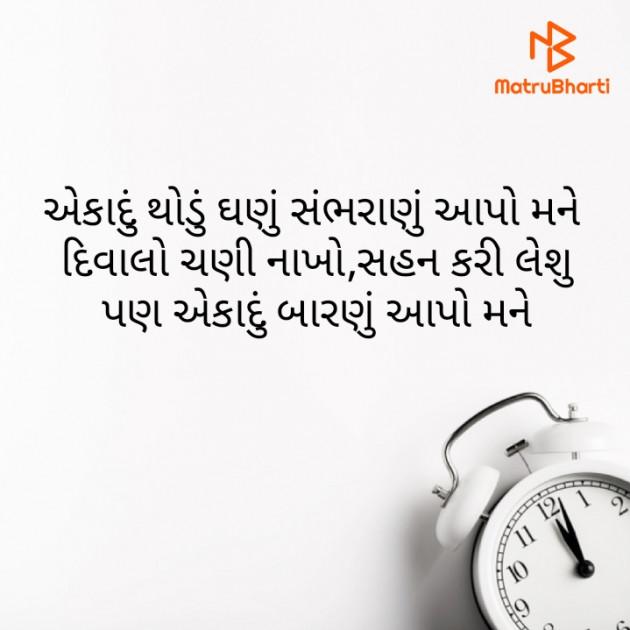 Gujarati Whatsapp-Status by Pintu Bhatti : 111712970