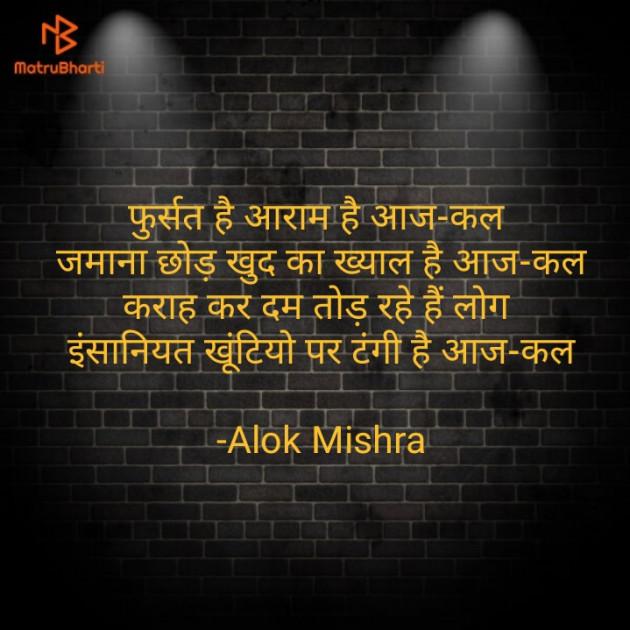 Hindi Shayri by Alok Mishra : 111713365