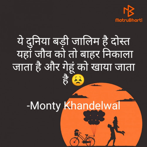 Post by Monty Khandelwal on 30-May-2021 10:47pm