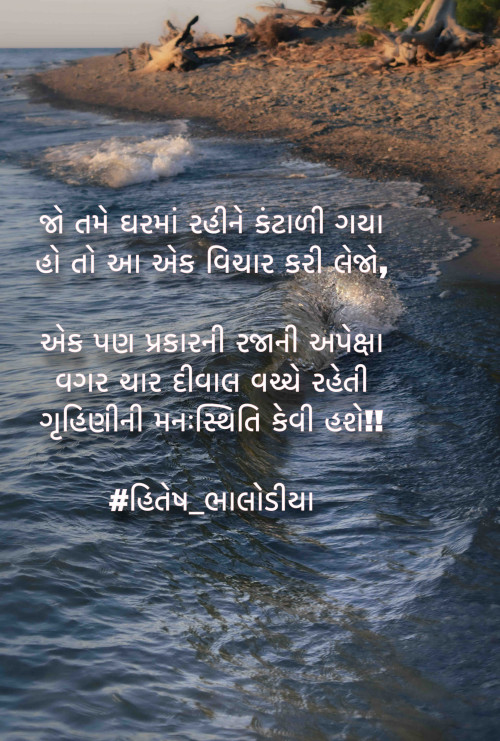 Post by Hitesh Bhalodia on 31-May-2021 12:30pm