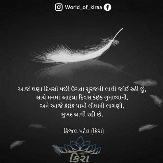 Gujarati Quotes by Kinjal Patel : 111714226