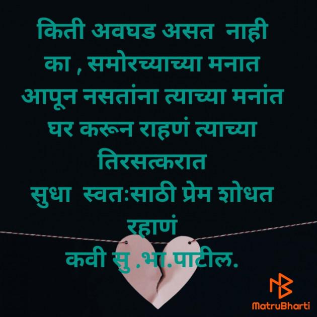 Marathi Shayri by शिवव्याख्याते सुहास पाटील : 111715078