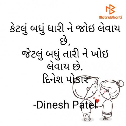 Post by Dinesh Patel on 04-Jun-2021 05:28pm