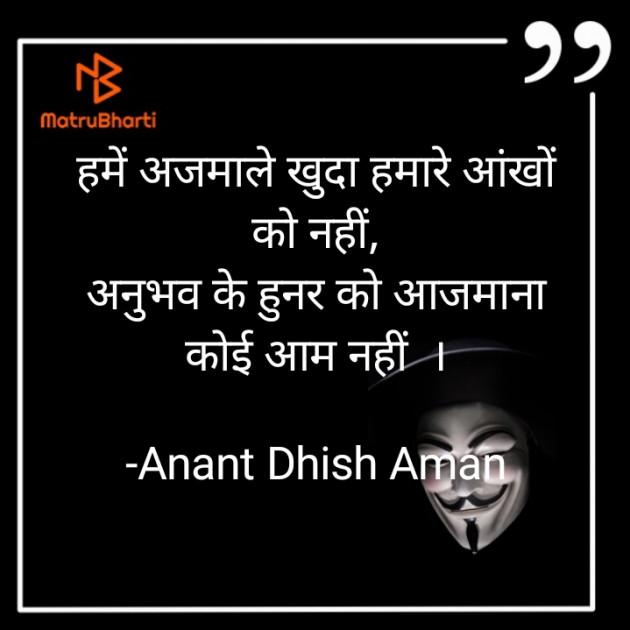 Hindi Quotes by Anant Dhish Aman : 111715698
