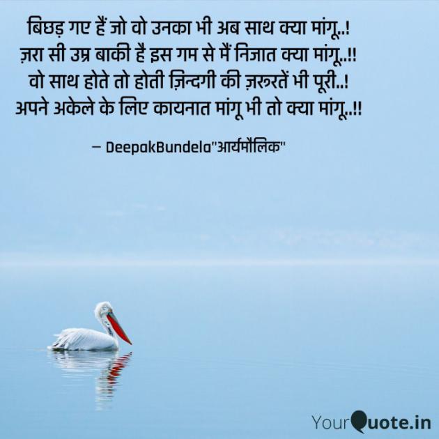 Hindi Blog by Deepak Bundela AryMoulik : 111715849