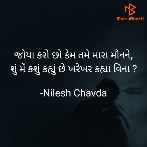 Post by Nilesh Chavda on 06-Jun-2021 03:44am