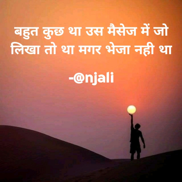 Hindi Shayri by @njali : 111716273