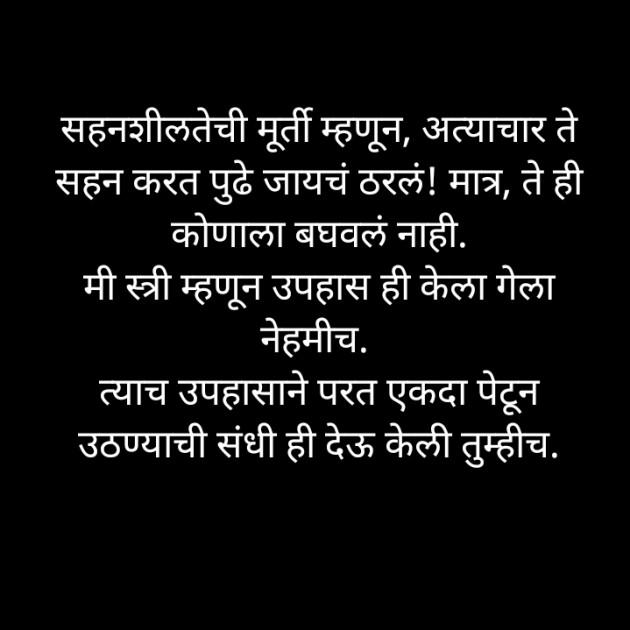 Marathi Thank You by Khushi Dhoke..️️️ : 111716392