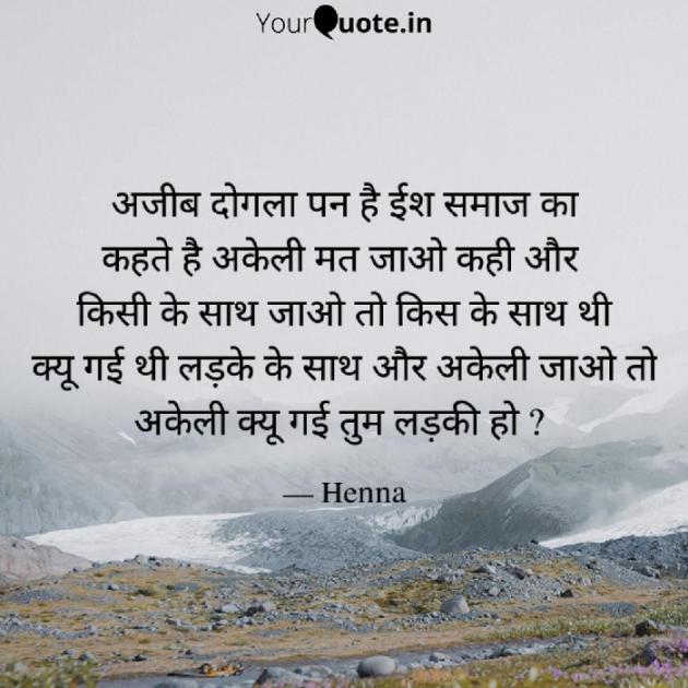 English Blog by Henna pathan : 111716901
